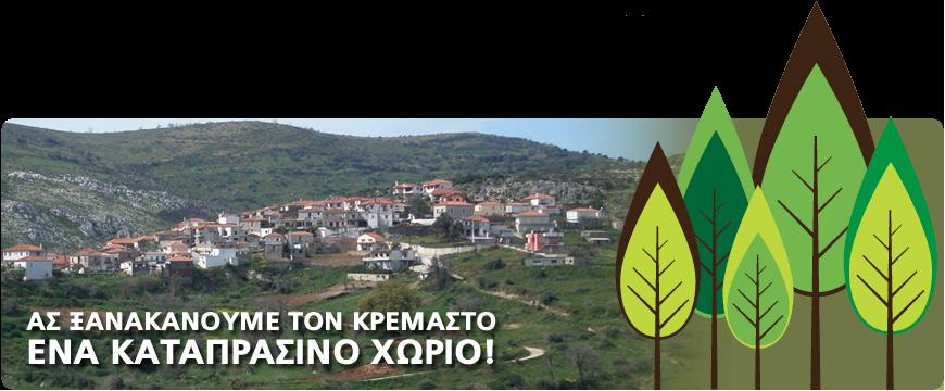 Ας ξανακάνουμε τον Κρεμαστό ένα καταπράσινο χωριό!
