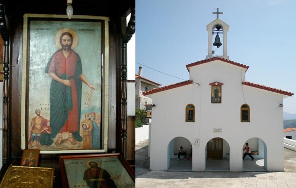 Εκκλησία του Αγίου Ιωάννη του Προδρόμου