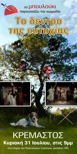 """""""Το Δέντρο της Ευτυχίας"""" από τον θίασο """"Μπουλούκι"""""""
